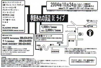20041024-r.jpg